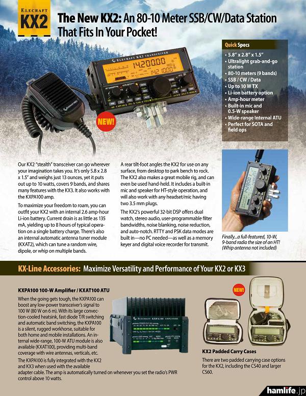 elecraft-kx2-005